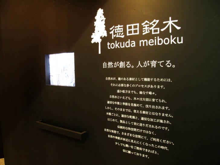 徳田銘木の案内